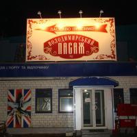 Бигборд (облегченная конструкция, баннер с подсветкой)