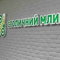 особенностью данной вывески есть отдельно стоящие объемные световые буквы закрепленные непосредственно на рельефной стене с использованием скрытого монтажа