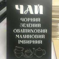 Информационная табличка для магазина (фанера)