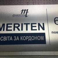 Табличка на алюминии компания Meriten